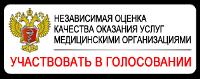 Интерактивная анкета «Оценка кочества оказания услуг в амбулаторных (стационарных) условиях»
