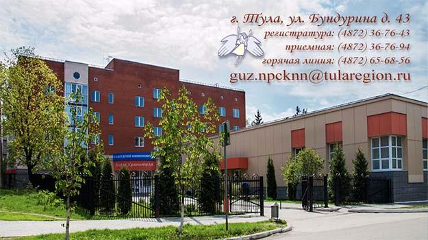 ГУЗ ТО «Центр детской психоневрологии»