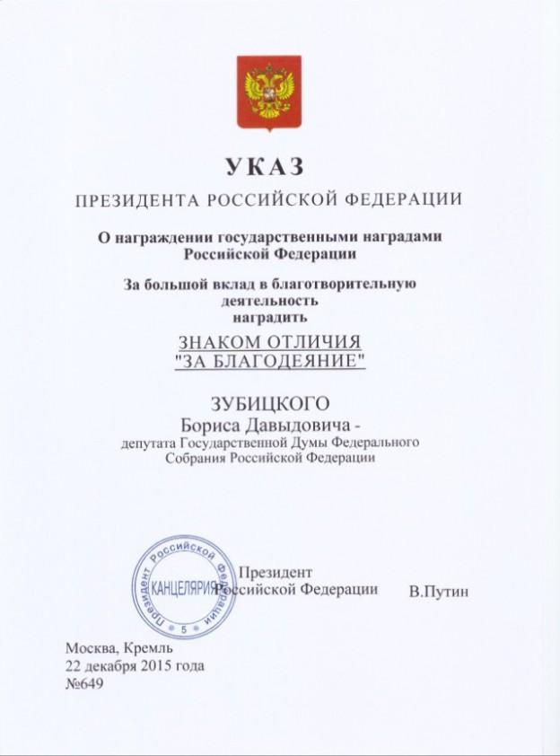 Указ президента рф о вручении персональных поздравлений