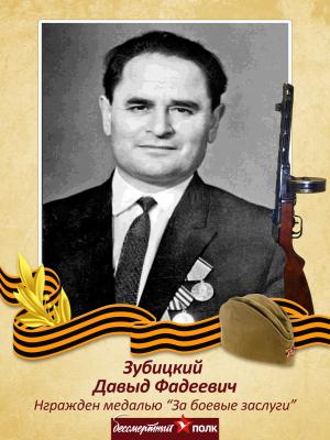 Дедушка Зубицкого Евгения Борисовича