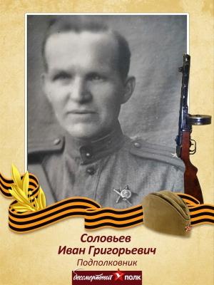 Дедушка зав. КДО Медведевой О.В.