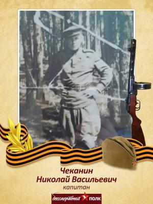 Дедушка ст. медицинской сестры ПНО№1 Чеканиной И.В.