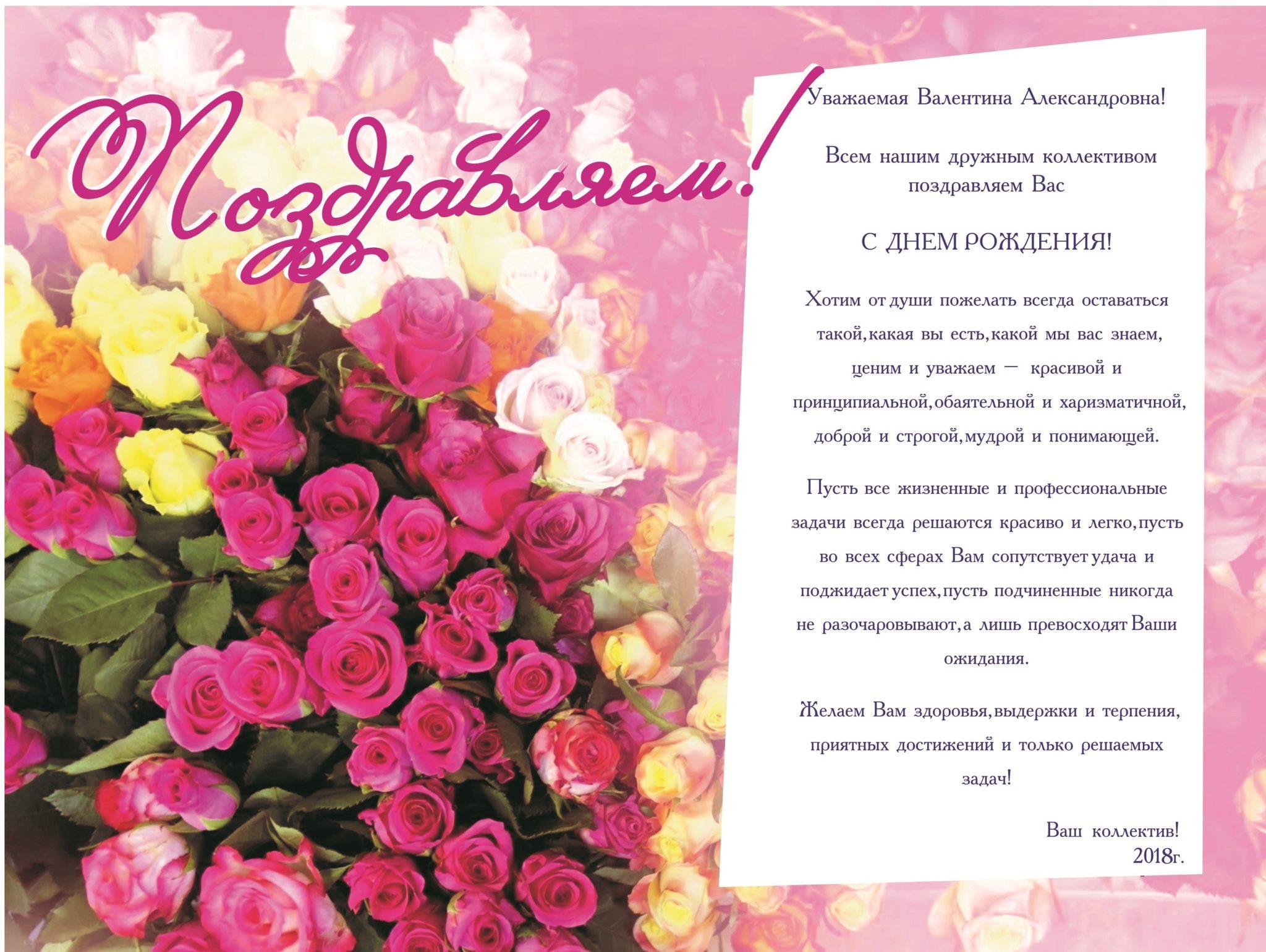 Стихи с днем рождения валентине коллеге